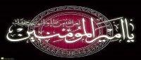 شهادت حضرت امام علی (ع)  تسلیت باد