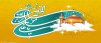 ولادت امام رضا (ع) برعموم مسلمین جهان مبارک و تهنیت باد