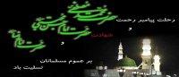 رحلت حضرت محمد (ص) و شهادت امام حسن و امام رضا (ع) تسلیت باد