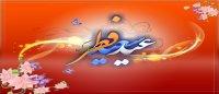 عید سعید فطر مبارک باد
