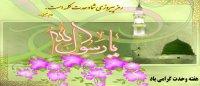 هفته وحدت وسالروز میلاد باسعادت رسول گرامی اسلام حضرت محمد(ص) وامام جعفرصادق (ع)مبارک باد.